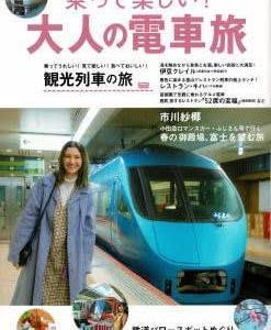 晴耕雨読日記 2020年(令和2年)3月23日 月曜日 平平凡凡?