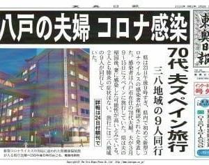 晴耕雨読日記 2020年(令和2年)3月23日 月曜日 青森県初のコロナ感染者