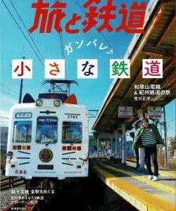 晴耕雨読日記 2020年(令和2年)3月24日 火曜日 今日の1冊