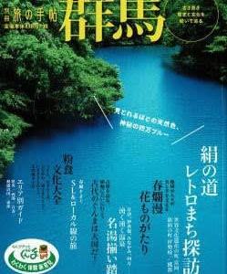 晴耕雨読日記 2020年(令和2年)3月30日 月曜日 『脳内旅行』