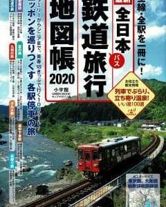 晴耕雨読日記 2020年(令和2年)4月2日 木曜日 『脳内旅行』必需品