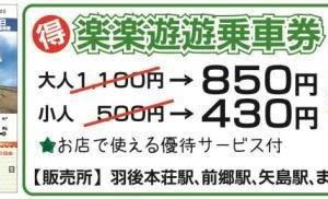 旅の小窓~由利高原鉄道鳥海山ろく線『まごころ列車』2020