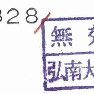 旅の小窓~初めての弘南鉄道大鰐線の旅2020(2)中央弘前行 7列車