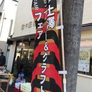 土沢アートクラフトフェア 2019年 秋