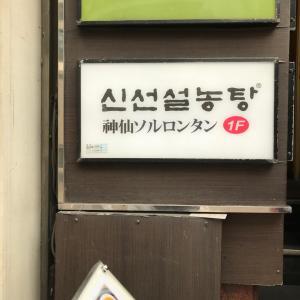 2019年12月☆韓国旅行記☆9.初めての神仙ソルロンタン