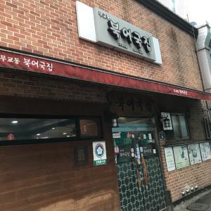 2019年12月☆韓国旅行記☆15.プゴクスープの朝食