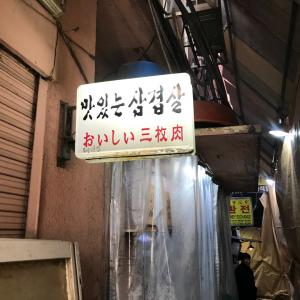 2019年12月☆韓国旅行記☆18.南大門「おいしい三枚肉」でランチ