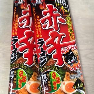 食べてみたシリーズ「五木・熊本 赤辛ラーメン」