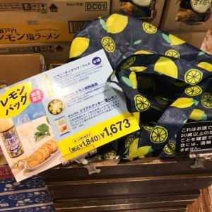 今年も『レモンバッグ』買ってみた