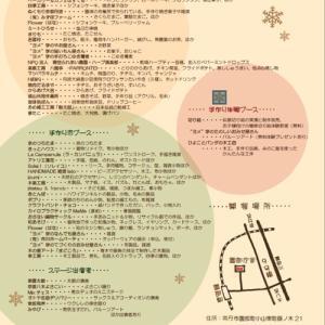 京都丹波振興局マルシェに出展します。