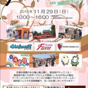 今週末はMade in 京都フェスタ!