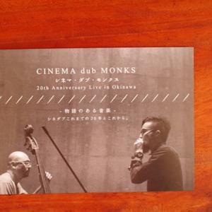 + CINEMA dub MONKS +