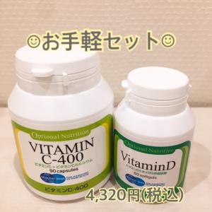 サプリメント配送します*ビタミンC&D