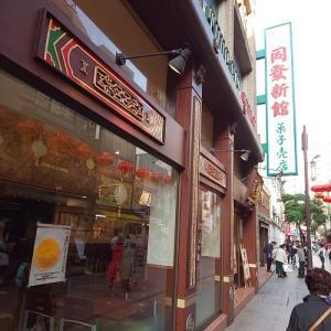 横浜中華街へ ~その2 同發 新館売店で香港下午茶♪