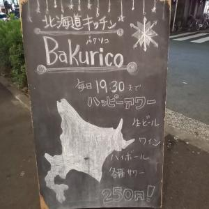 北海道キッチン Bakurico@東五反田