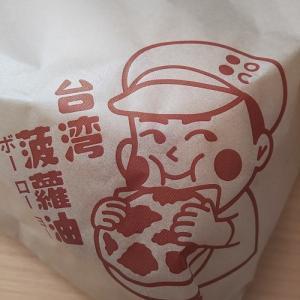 台湾菠蘿油@浅草2丁目(浅草六区)