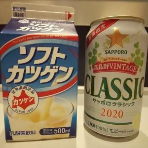 スーパーでお買い物@マックスバリュ 若松店(函館駅)