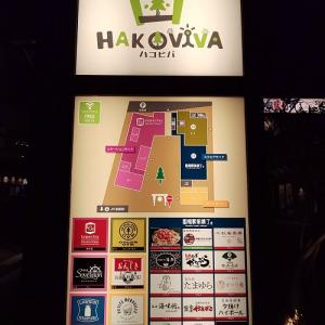 プティ・メルヴィーユ 函館駅前店 @ハコビバ