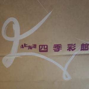Go Toトラベル 地域共通クーポンでお買い物 @函館駅 2020/10/24
