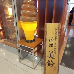 CAFE 美鈴 @函館空港