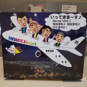 さよなら函館空港