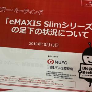 三菱UFJ国際投信「eMAXIS Slim」ブロガーミーティングに参加―金融機関の事業コスト構造が問われる段階に
