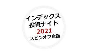 「インデックス投資ナイト2021」スピンオフ企画は地方在住者にとってありがたい―今月の積立投資(2021年6月特定口座)