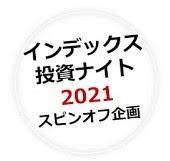 新たな可能性を示した「インデックス投資ナイト2021」スピンオフ企画