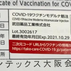 ワクチンを接種できる国に生まれた幸運