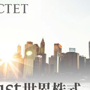 新興国株式の見通しが好転―「iTrust世界株式」の2019年10月の運用成績