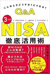 『こんなときどうする? どうなる? Q&A 3つのNISA 徹底活用術』―制度過渡期だからこそ欲しかった1冊