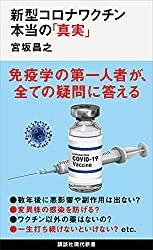 『新型コロナワクチン 本当の「真実」』―科学者としての誠実さについて