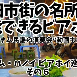 【ビアホイ動画6】東河門を見ながら、名物「ゴカイ」が食べられるビアホイの動画を作りました~~(^o^)