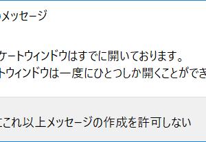 Windows10でのIEの改悪②