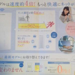 Softbank Airターミナル4のキャンペーンに疑念しか湧かない