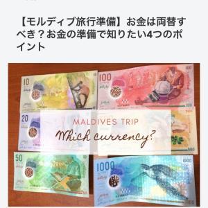 モルディブ旅行、お金の準備で知っておきたい4つのこと