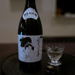 くどき上手 純米大吟醸 生原酒 しぼりたて