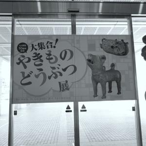 大集合!やきものどうぶつ展 山口県立美術館・浦上記念館