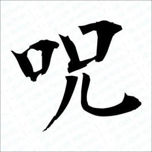 【続】親の呪い