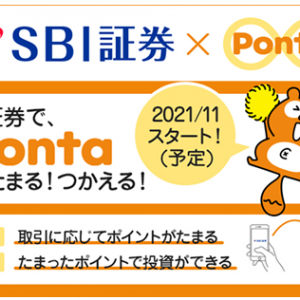SBI証券がPontaポイント導入
