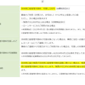 セブン銀行が未利用口座から1,320円徴収へ