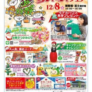 【明日開催】クリスマスフェアを実施します!!