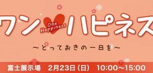 【富士店】2/23(日)はハンドメイド店やグルメ店が来る!!