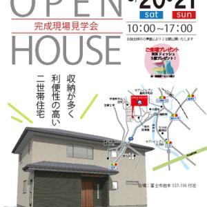 6/20.21 富士市岩本で完成見学会!