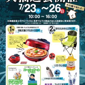 7/23.24.25.26は富士・御殿場モデルハウスでイベントです!