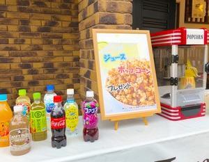 【 富士店 】 週末・祝日限定でジュース&ポップコーンをプレゼント♪
