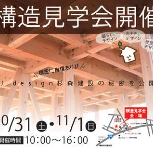 御殿場店イベント【構造見学会!!】