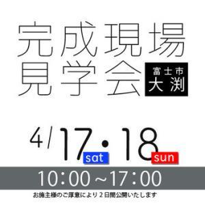 4/17・18は完成見学会開催!