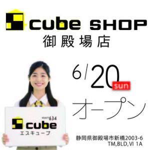 ☆御殿場店からのお知らせ☆6月20日㈰新店舗オープン!!!!!!!!