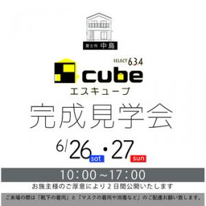 6/26・27はS-cube完成見学会